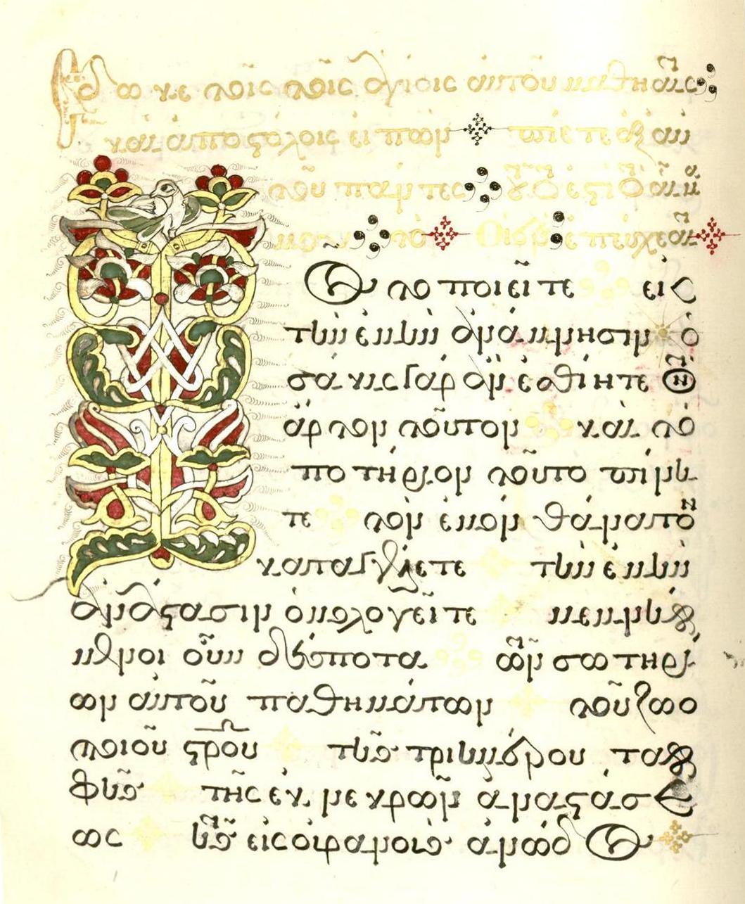Manuscris, fila 43 miniata verso